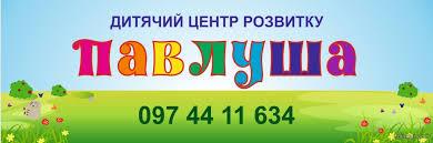 "Картинки по запросу ""Приватний дитячий садок ""Павлуша"""""